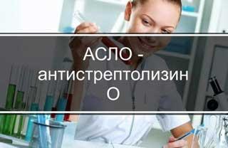 Повышен антистрептолизин о в крови у ребенка