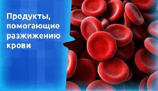 Что нельзя есть при густой крови